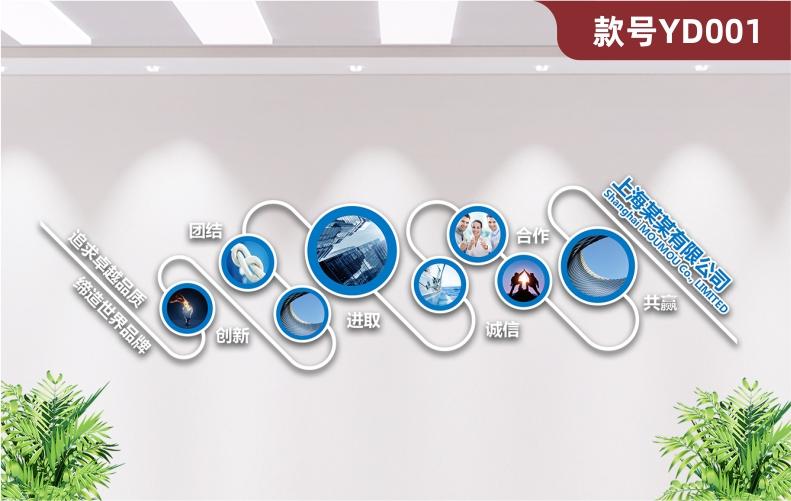定制办公室企业文化墙公司理念墙3D立体墙贴过道办公室装饰贴形象墙