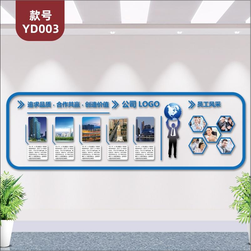 定制3D立体亚克力企业文化墙公司发展历程员工风采墙办公形象墙贴