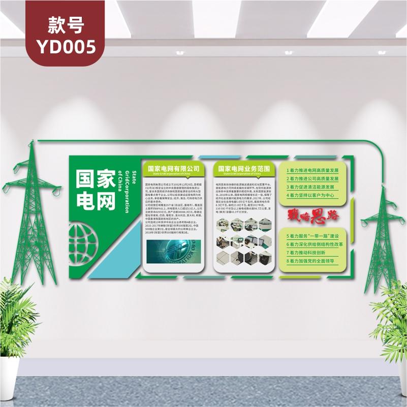 定制绿色3D立体亚克力国家电网文化墙电力企业形象墙布置装饰墙贴