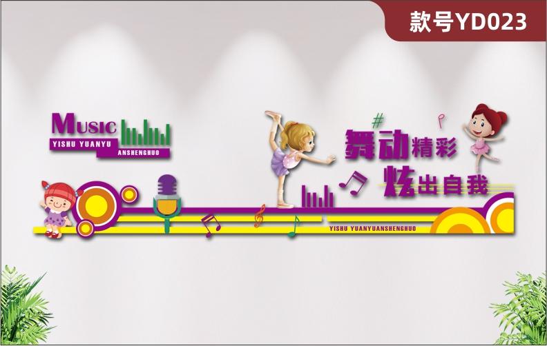 定制卡通3D立体亚克力舞蹈文化墙跳舞女孩教室培训班励志标语墙贴
