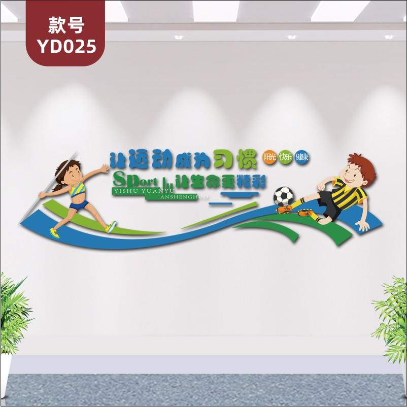 定制体育运动3D立体文化墙运动口号卡通人物宣传标语立体雕刻墙贴