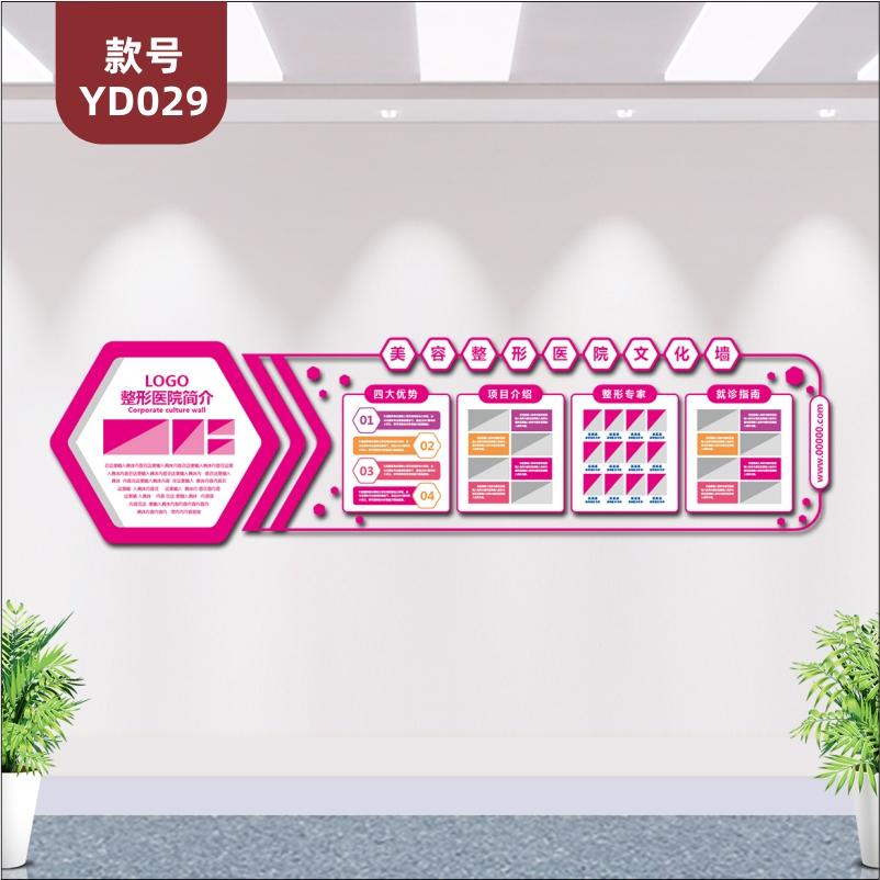 定制时尚粉色美容整形医院3D立体文化墙员工风采展示形象背景墙贴