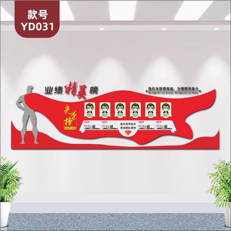 定制红色大气业绩精英榜光荣榜墙贴3D立体亚克力办公形象墙装饰贴