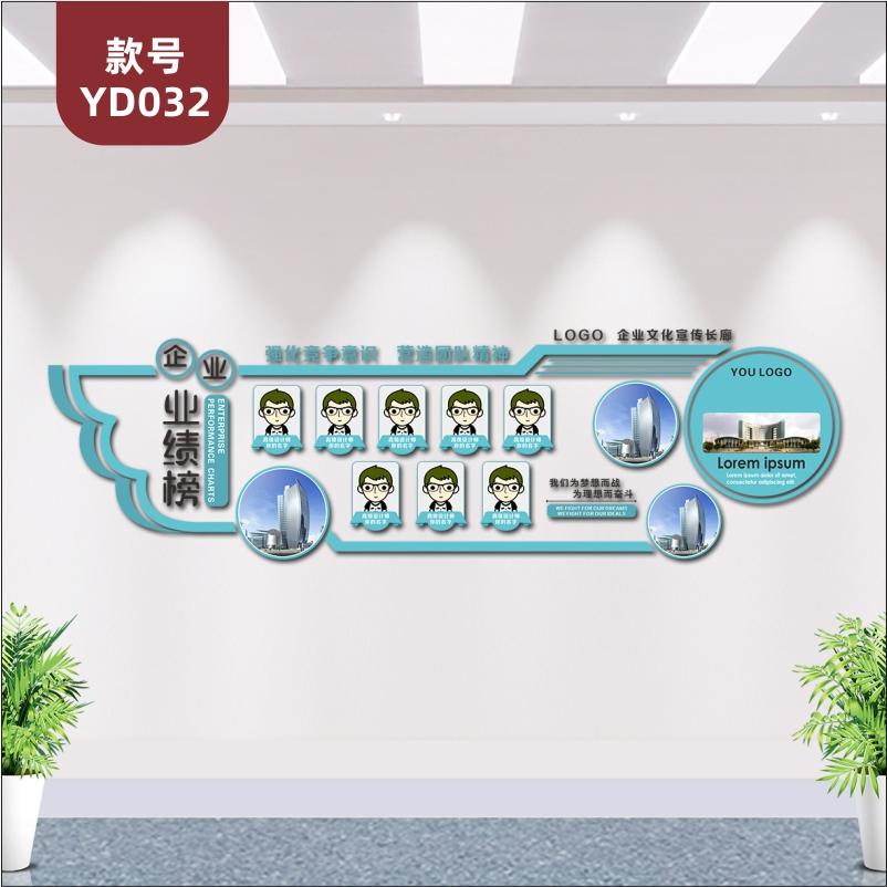 定制企业业绩榜龙虎榜光荣榜3D立体亚克力墙贴公司形象墙布置墙贴