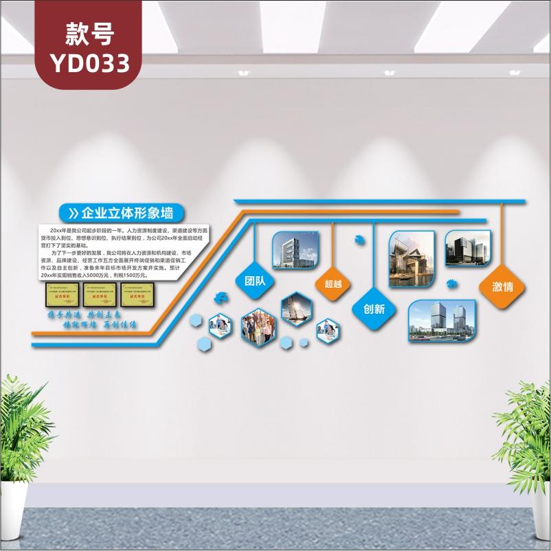 定制异型企业文化墙公司简介荣誉榜员工风采展示3D立体亚克力墙贴