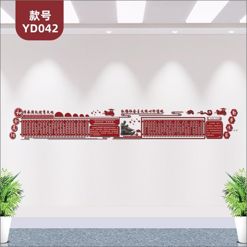 定制红色中国风3D立体亚克力文化墙传承周礼弘扬民族文化展板墙贴