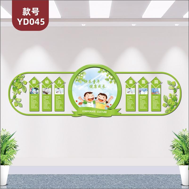 定制绿色卡通婴幼儿童医院文化墙圆环绿叶3D立体亚克力雕刻墙贴