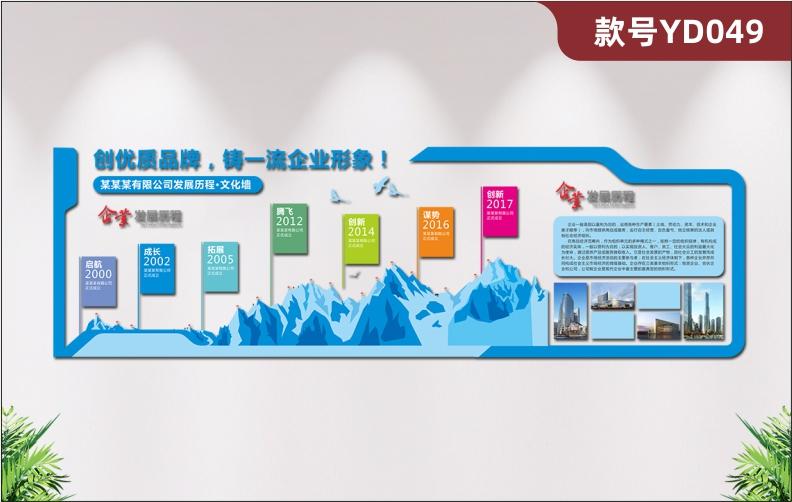 蓝色3D立体亚克力企业发展历程文化墙旗杆山体造型雕刻展板墙贴