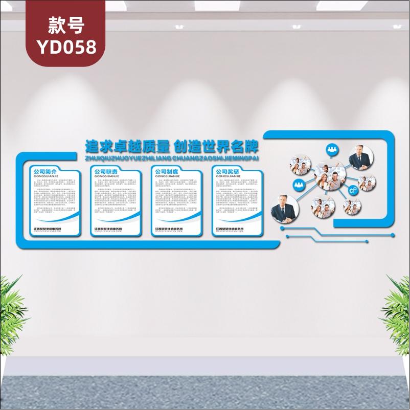 定制企业文化墙公司简介职责制度展板员工风采3D立体亚克力墙贴