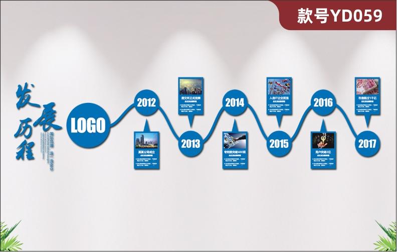 定制蓝色大气3D立体企业文化墙企业发展历程曲线图雕刻展板墙贴