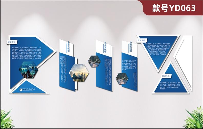定制简约蓝色3D立体亚克力企业文化墙企业文化几何图形展板墙贴