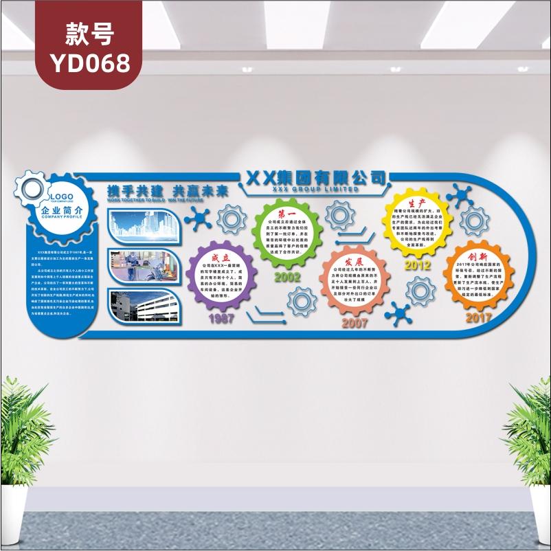 定制大气3D立体企业文化墙公司简介文化发展历程史齿轮背景墙贴
