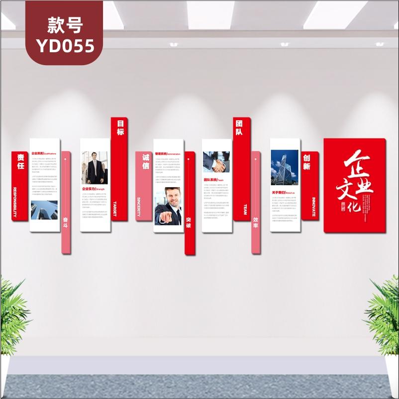 定制红色3D立体亚克力企业文化墙责任目标创新团队理念文化展板墙贴
