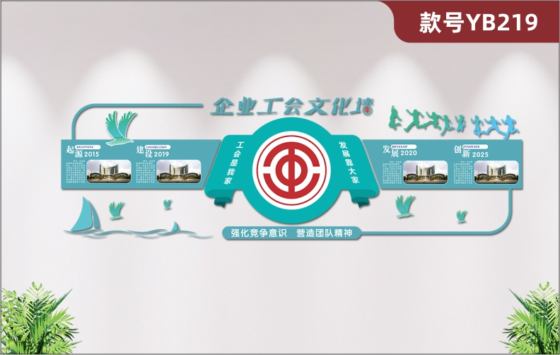 定制公司企业职工之家服务中心工会文化墙展厅墙面布置3D立体墙贴