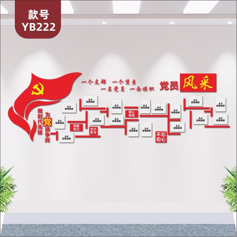 支部党员风采党建文化墙3d立体亚克力宣传栏会议室布置装饰墙贴