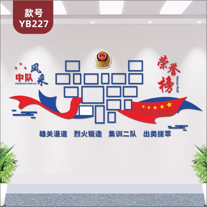 定制大气3D立体派出所公安警营文化墙中队风采照片荣誉榜展示墙贴