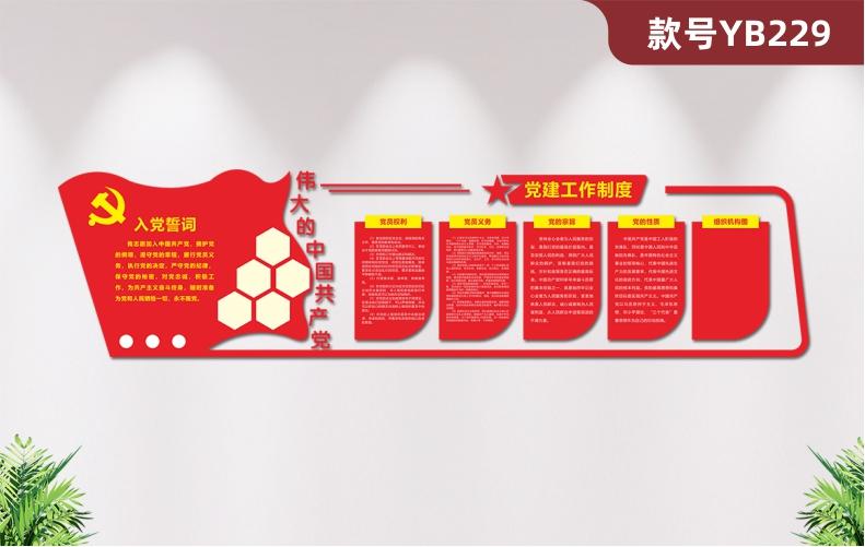 定制红色大气3D立体党建文化墙入党员誓词党建工作制度展板公开栏