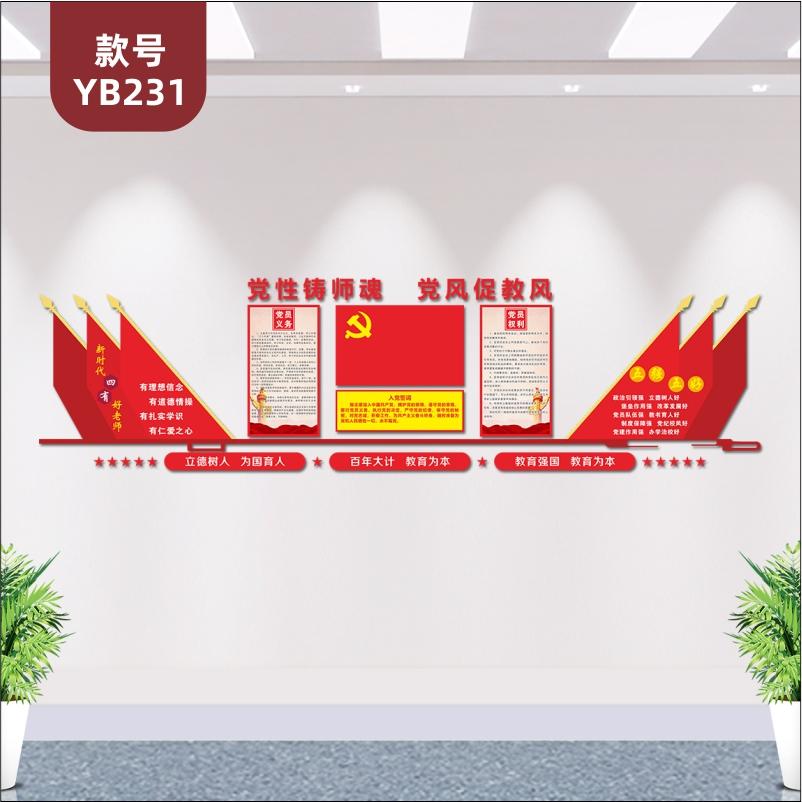 定制3D立体新时代四有五强五好党建文化墙党员活动室公开栏展板墙贴