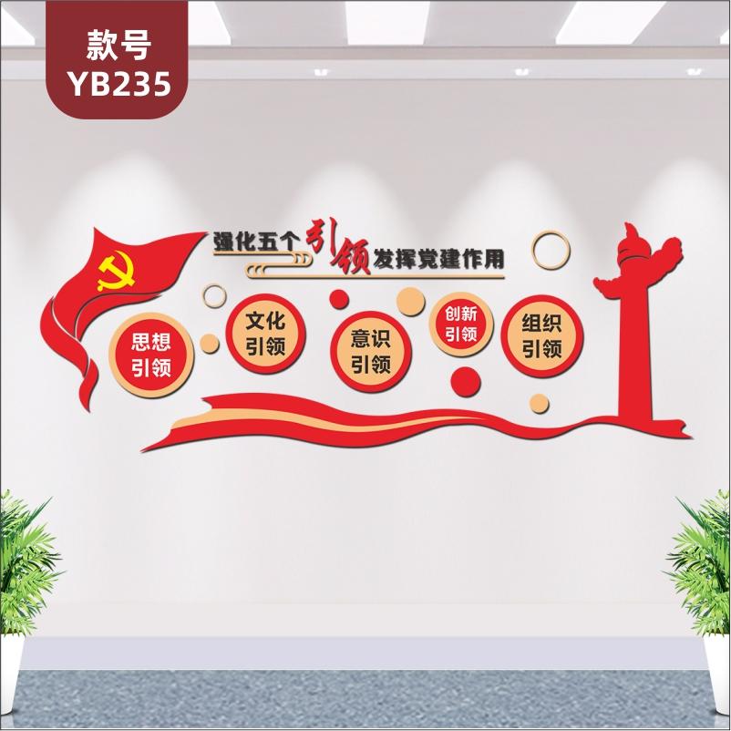 定制党建文化墙强化5个引领文化标语会议室走廊3D立体布置装饰墙贴