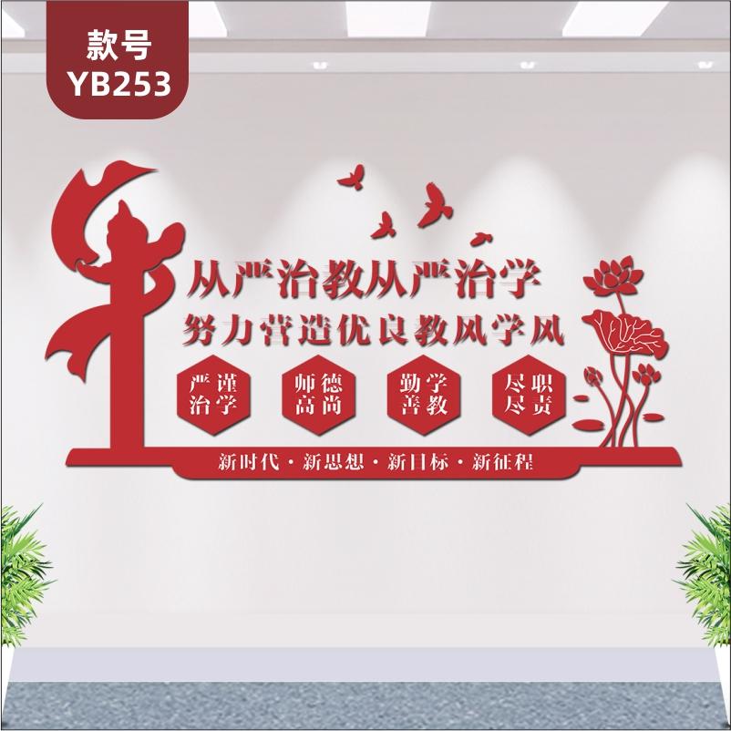 定制红色大气党建从严治学党建文化墙3D立体会议室走廊形象布置装饰墙贴
