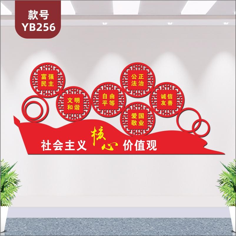 定制党建文化墙社会主义核心价值观3D立体办公室走廊装饰布置墙贴