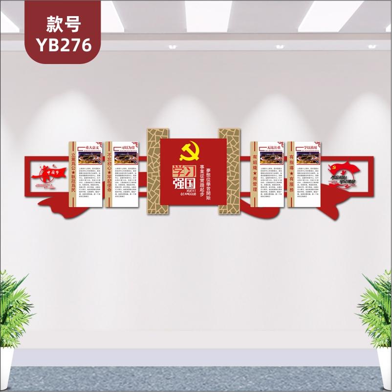 定制3D立体红色新中式大气学习强国党建活动室会议室党员之家文化墙