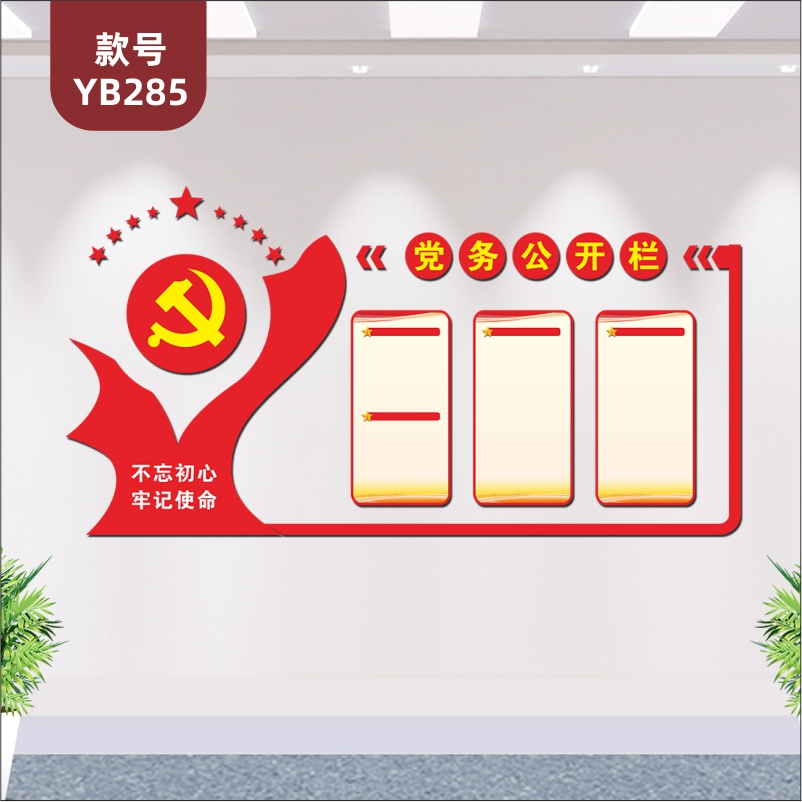 定制党建文化墙装饰党支部党员活动室党务公开栏宣传文化3D立体墙贴