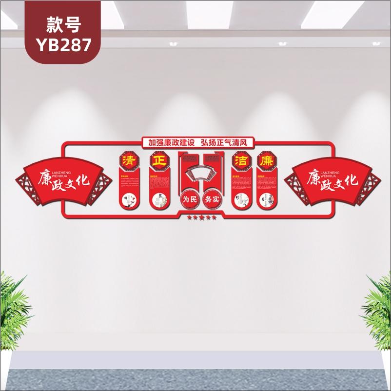 定制党建廉政文化墙党支部办公会议室创意设计3d立体装饰展示墙帖