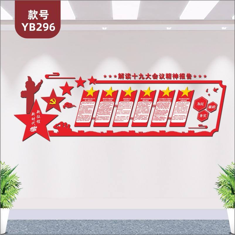 定制党建文化墙解读十九大会议精神报告展板会议室走廊3D立体墙贴