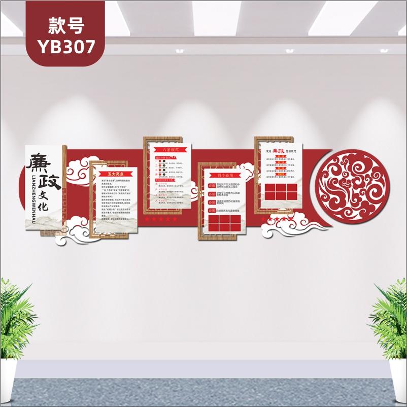 定制新中式党建廉政文化墙党支部活动室走廊布置3d立体亚克力墙贴