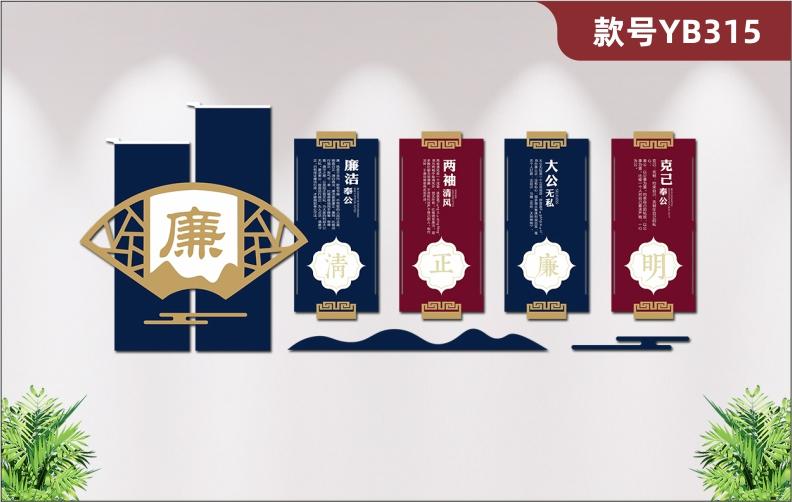 新中式廉政党建文化墙清正廉明活动室会议室走廊形象墙3D立体墙贴