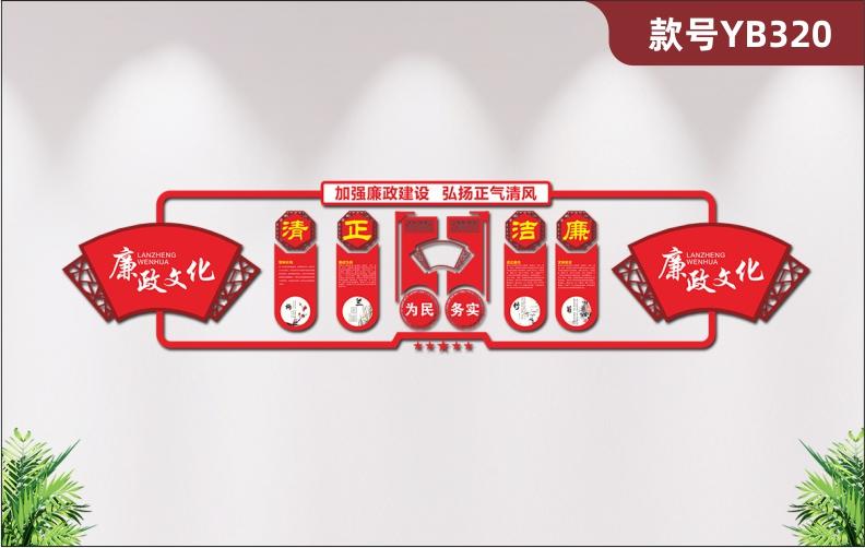 定制党建廉政文化清正廉洁机关事业单位社区宣传装饰创意3D立体墙贴