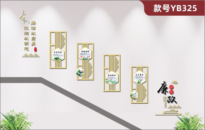 党建廉政文化墙政府机关楼梯文化墙走廊楼道3D立体亚克力装饰布置墙贴