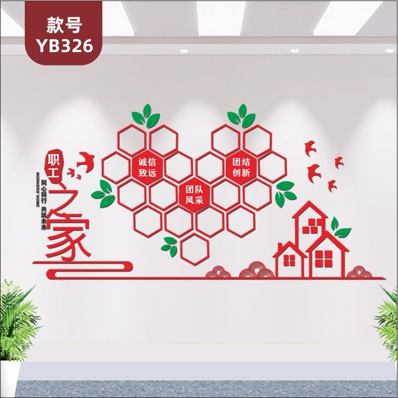 工会文化墙贴画办公室墙面装饰活动室布置团队职工之家风采照片墙