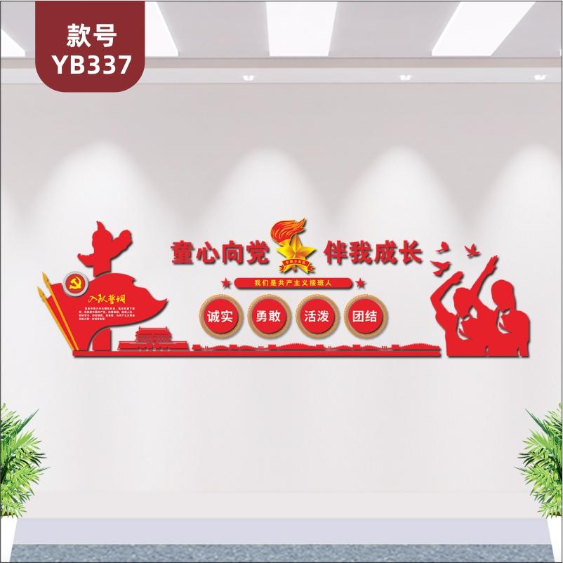 共产主义接班人少先队文化墙学校走廊活动室布置3D立体装饰墙贴
