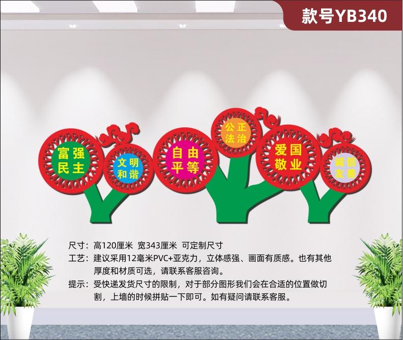 社会主义核心价值观墙贴党建文化墙设计活动室装饰亚克力3d立体墙贴