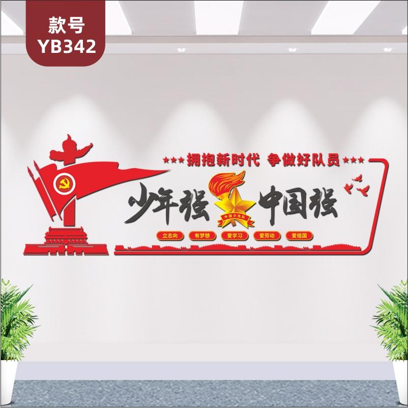 少先队员共青团党建文化墙装饰学校班级教室墙面布置3D立体亚克力墙贴画