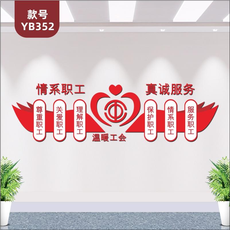 情系职工真诚服务工会活动室职工之家文化墙大气展厅走廊3D立体装饰