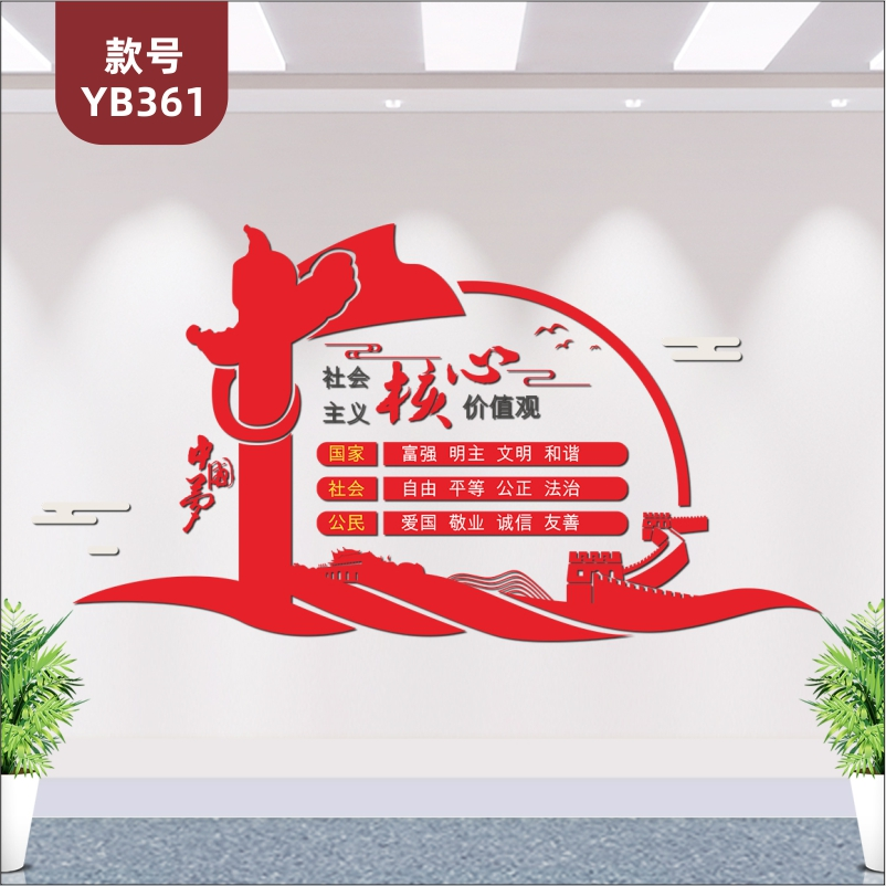社会主义核心价值观墙贴3d立体亚克力办公室党建文化墙面装饰墙贴