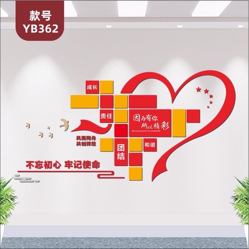 党员之家心形照片墙活动室红色党建文化墙形象墙3D立体亚克力布置墙贴
