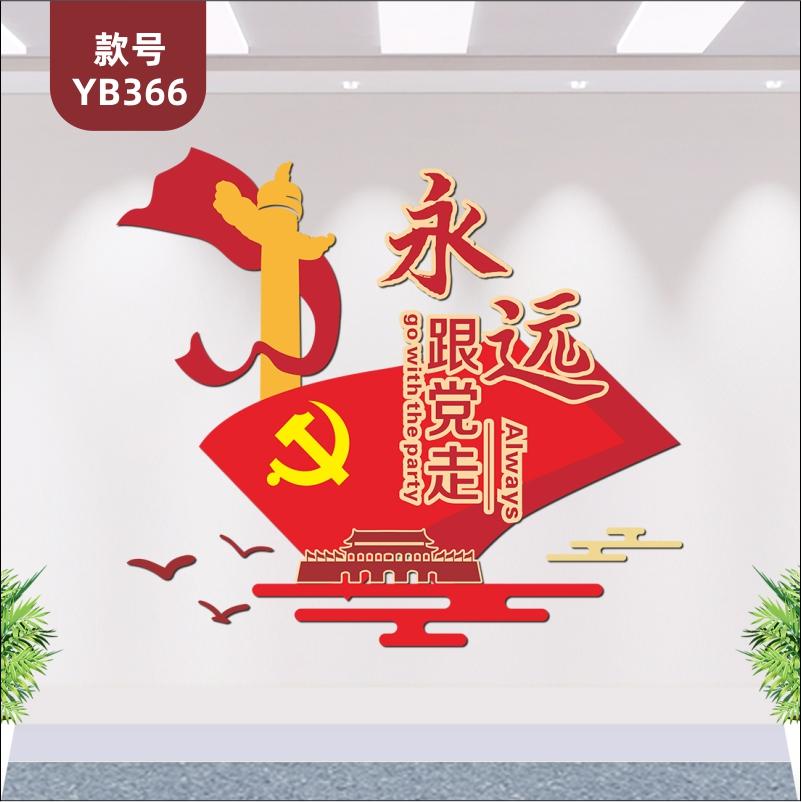 永远跟党走共筑中国梦大气党建文化墙党员活动室会议室布置3D立体装饰贴纸