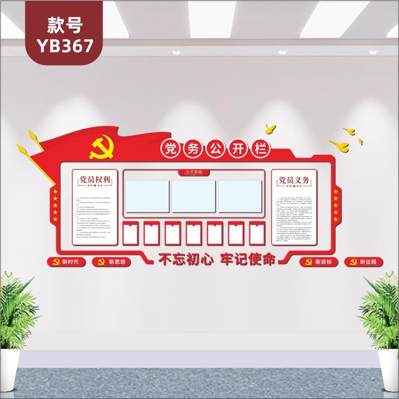 党员活动室文化墙面装饰党建展板标语权利义务亚克力字3d立体墙贴