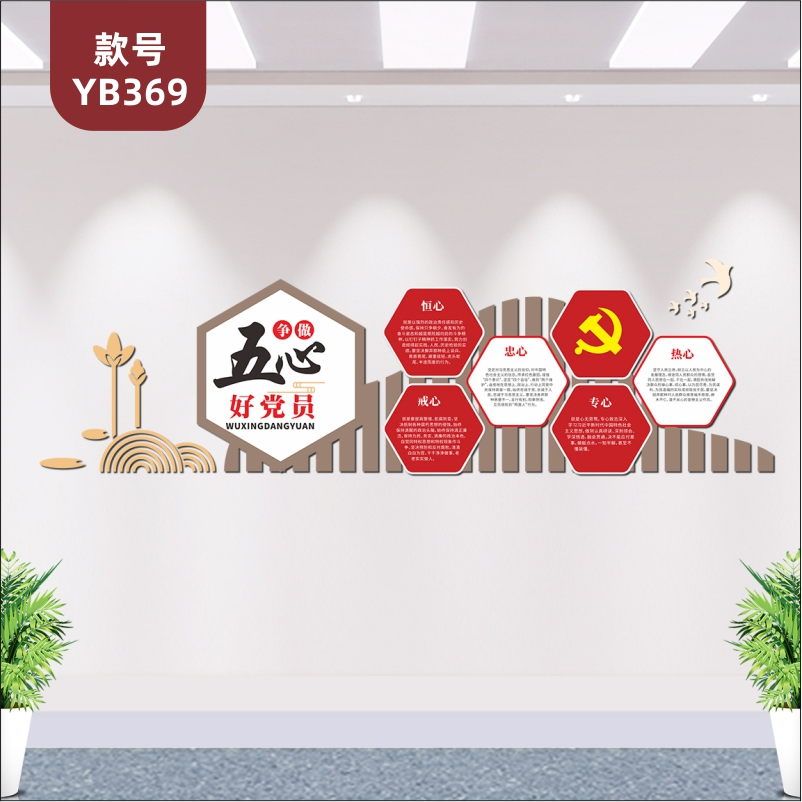 争做五心好党员党建廉政文化墙3d立体亚克力会议室党员活动布置装饰墙贴