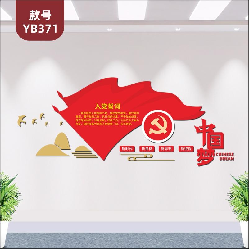 定制党建文化墙入党誓词党员活动会议室3D立体走廊墙面装饰贴纸
