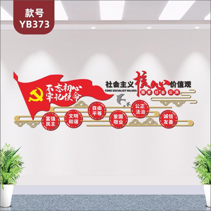 社会主义核心价值观亚克力3d立体活动会议室装饰党政党建文化墙贴