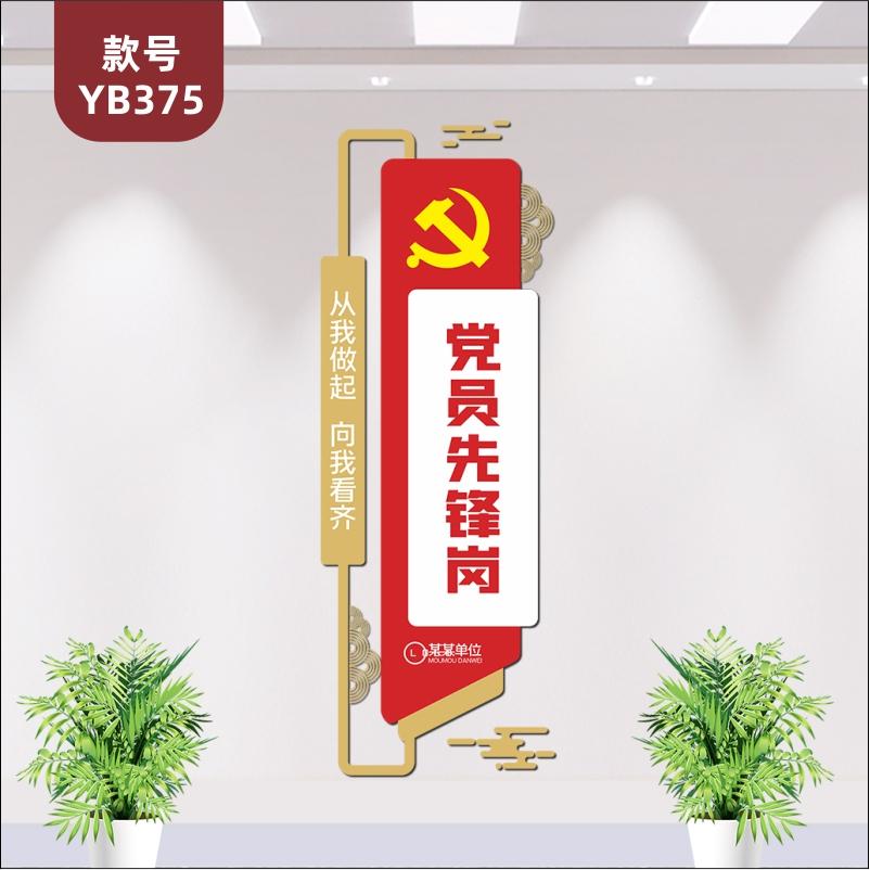 党员先锋岗党建文化墙装饰贴纸单位公司办公室文字标语亚克力3d立体墙贴