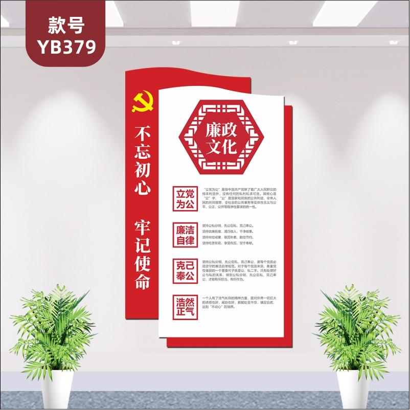 党建廉政文化墙廉洁文化展板党员活动室会议室布置3D立体亚克力装饰墙贴