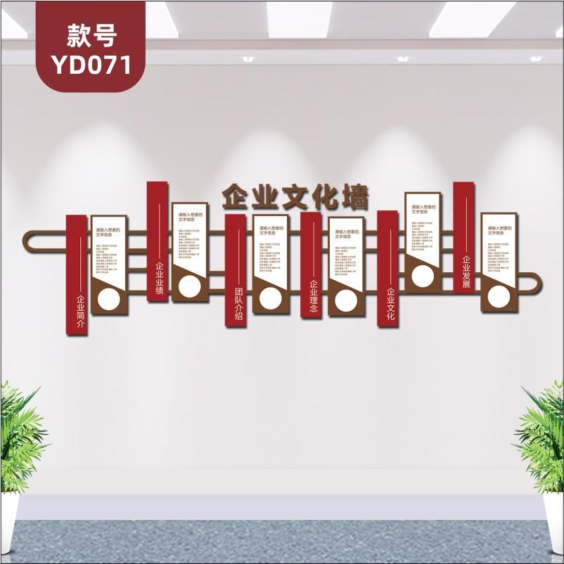 定制3D立体企业文化墙公司简介发展理念文化展板办公室形象装饰贴