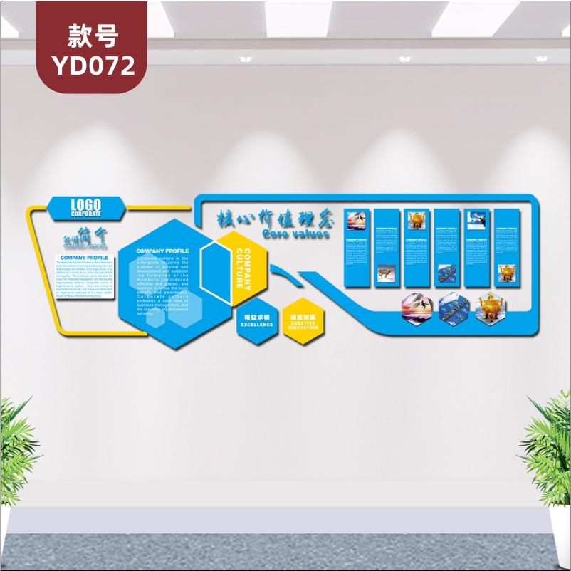 定制企业文化墙核心价值观理念墙企业简介发展文化展板3D立体装饰墙贴