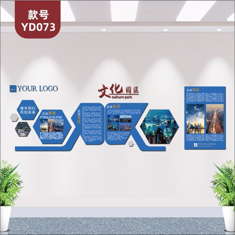 定制企业文化墙蓝色几何异型展板企业文化风采展示3D立体形象墙装饰贴